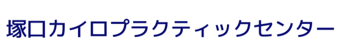 塚口カイロプラクティックセンター 阪急神戸線塚口駅から徒歩3分 最新の脳科学BASE(ベース)療法