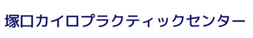 塚口カイロプラクティックセンター|阪急神戸線塚口駅から徒歩3分 最新の脳科学BASE(ベース)療法